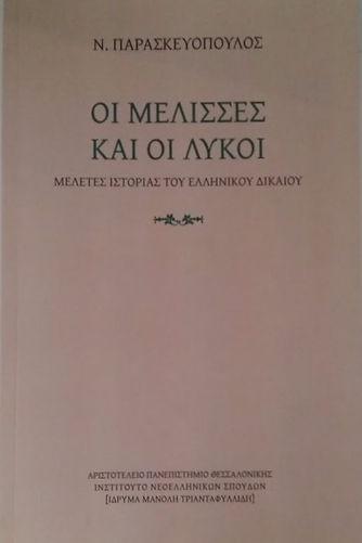 www.nparaskevopoulos.gr/ nikos paraskeuopoulos