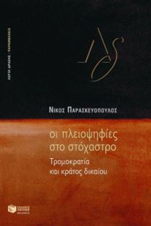 nikos paraskeuopoulos , www.nparaskevopoulos.gr