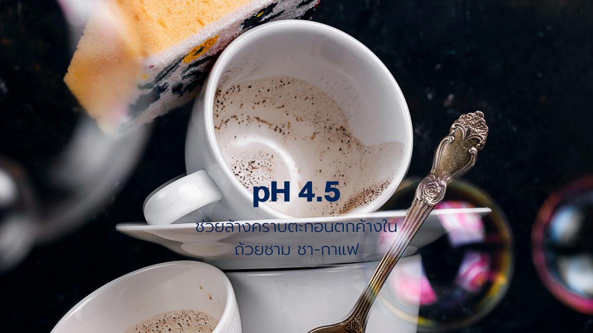 pH4.5.png