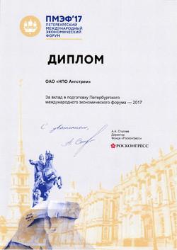 Диплом ПМЭФ, 2017