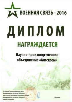 Диплом «Военная связь», 2016