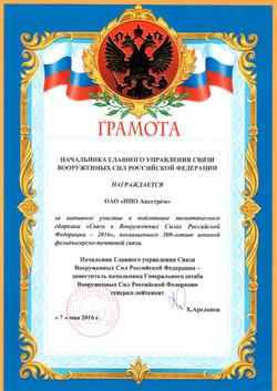 Грамота начальника ГУС ВС РФ, 2016