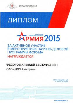 Диплом МВТФ «Армия», 2015