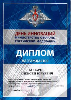 Диплом «День инноваций МО РФ», 2015