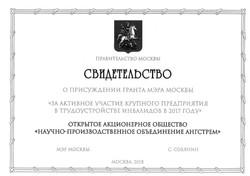 Свидетельство Мэра Москвы, 2018
