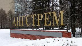 angstrem_zelenograd_news_800x450.jpg