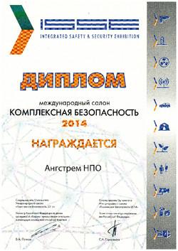 Диплом «КБ», 2014