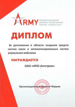 Диплом МВТФ «Армия», 2017