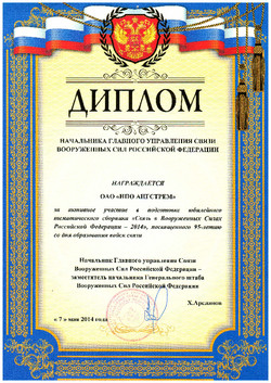 Диплом ГУС ВС РФ, 2014