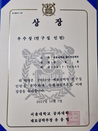 김동윤(Undergraduate) 2021년 재료공학부 연구실 인턴 우수상