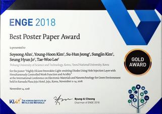 안소영(박사과정) ENGE Best Poster Paper Award 수상