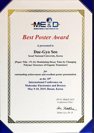 서대교(석박통합과정) ME&D Best Poster Award