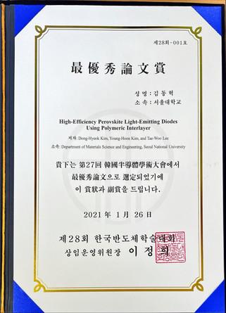 김동혁(Ph.D. Candidate) KCS 최우수논문상 수상