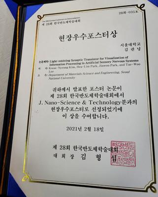 김관녕(석박통합과정) KCS 현장우수포스터상 수상