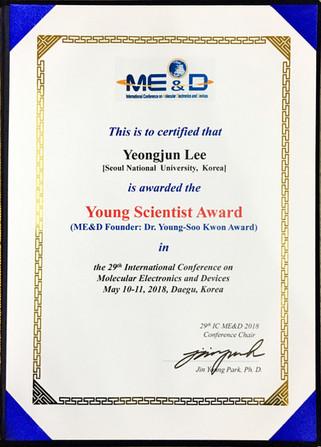 이영준박사 Young Scientist Award 수상
