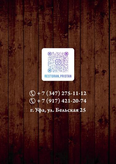 меню пристань новое26_page-0016.jpg