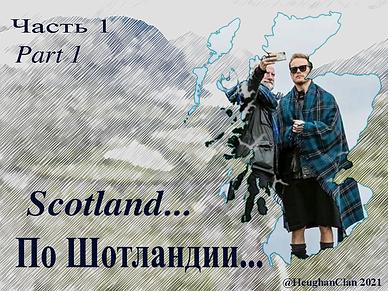 Часть 1 По Шотландии.png
