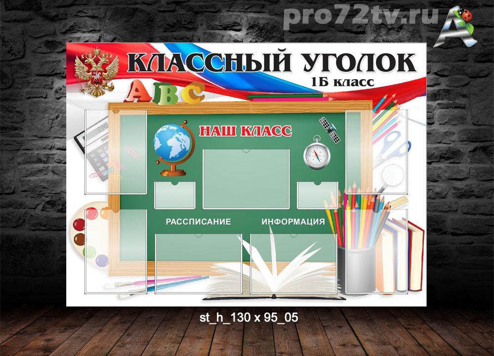 st_h_130 x 95_05_prv