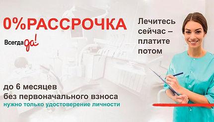 Rassrochka-Dent-Servis-700x400.jpeg