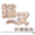 ロゴ 猫又派遣協会2.png