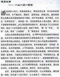 texto-chino.jpg