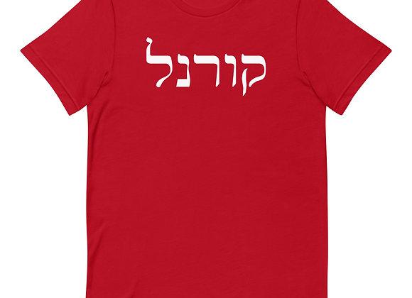 Hebrew Cornell T-Shirt