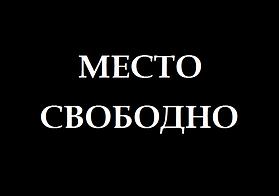 МЕСТО СВОБОДНО.png