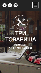 Бизнес website templates – Ремонт автомобилей