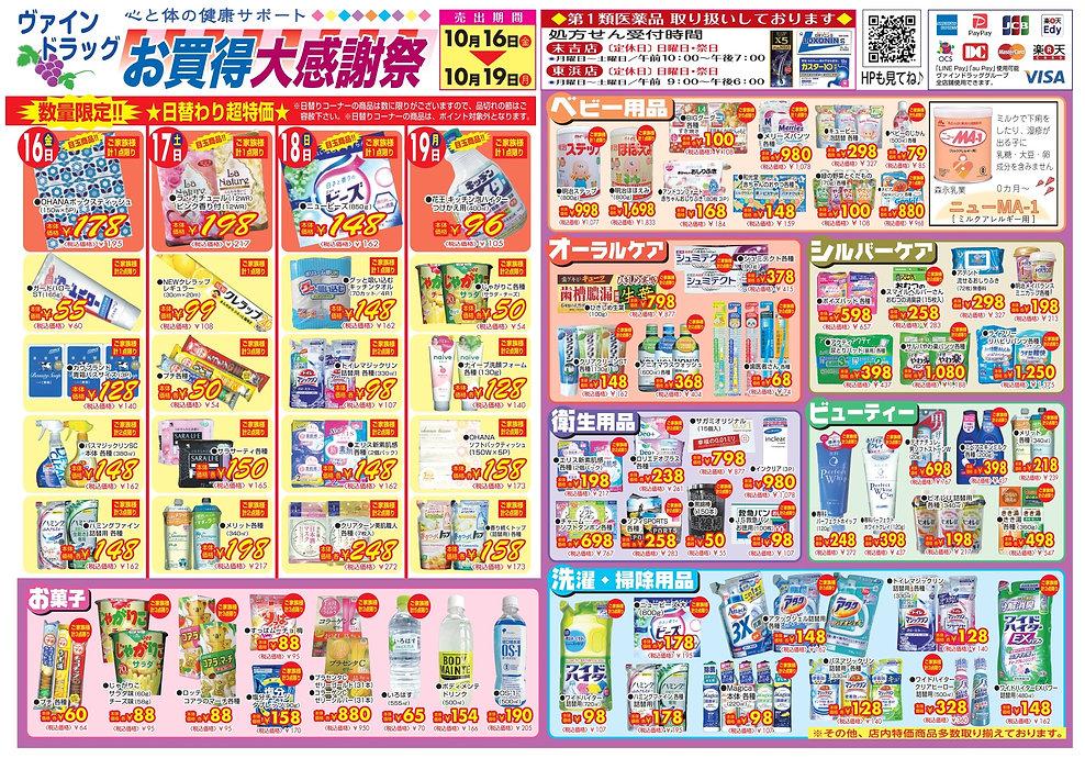 _0000オモテ面10月16〜19日_page-0001.jpg