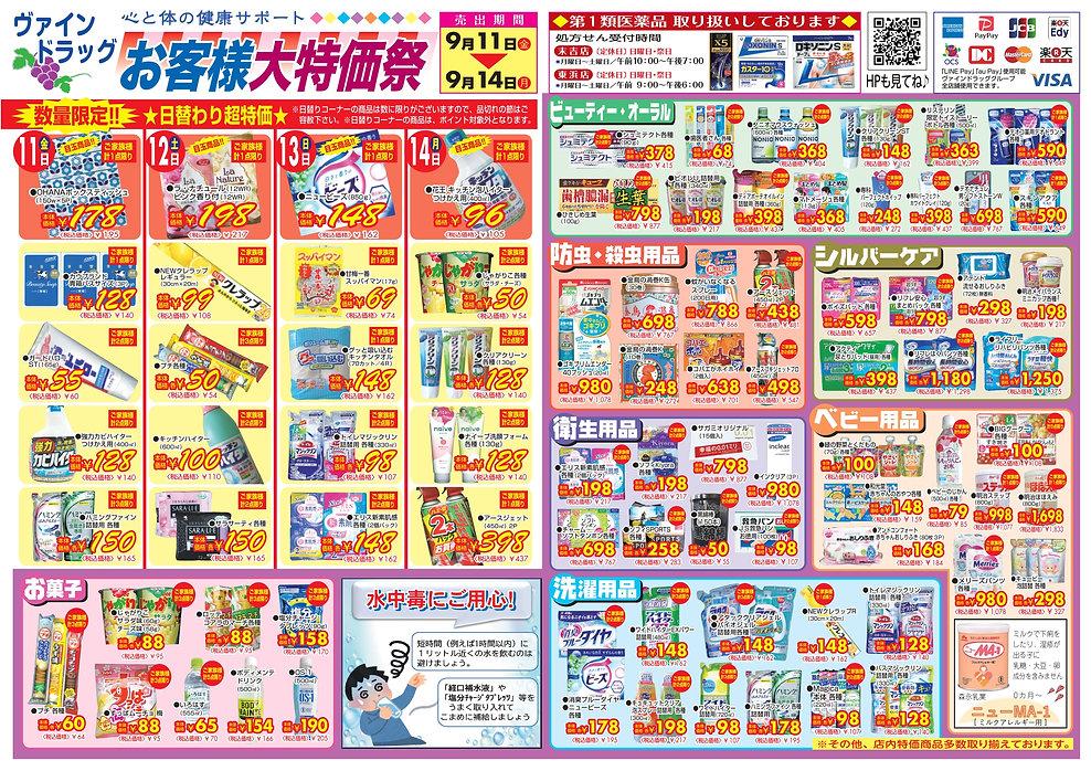 _0000オモテ面9月11〜14日_page-0001.jpg
