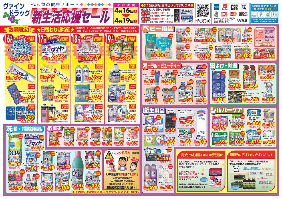 _0000オモテ面4月16〜19日out.jpg