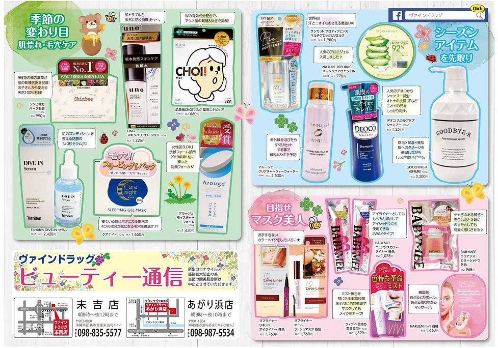 21.4月16日ウラ面01よこ_2 (1)_page-0001.jpg