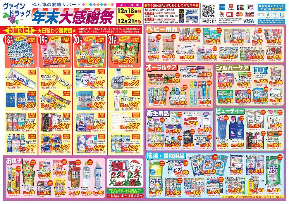 _0000オモテ面12月18〜21日 page-0001.jpg