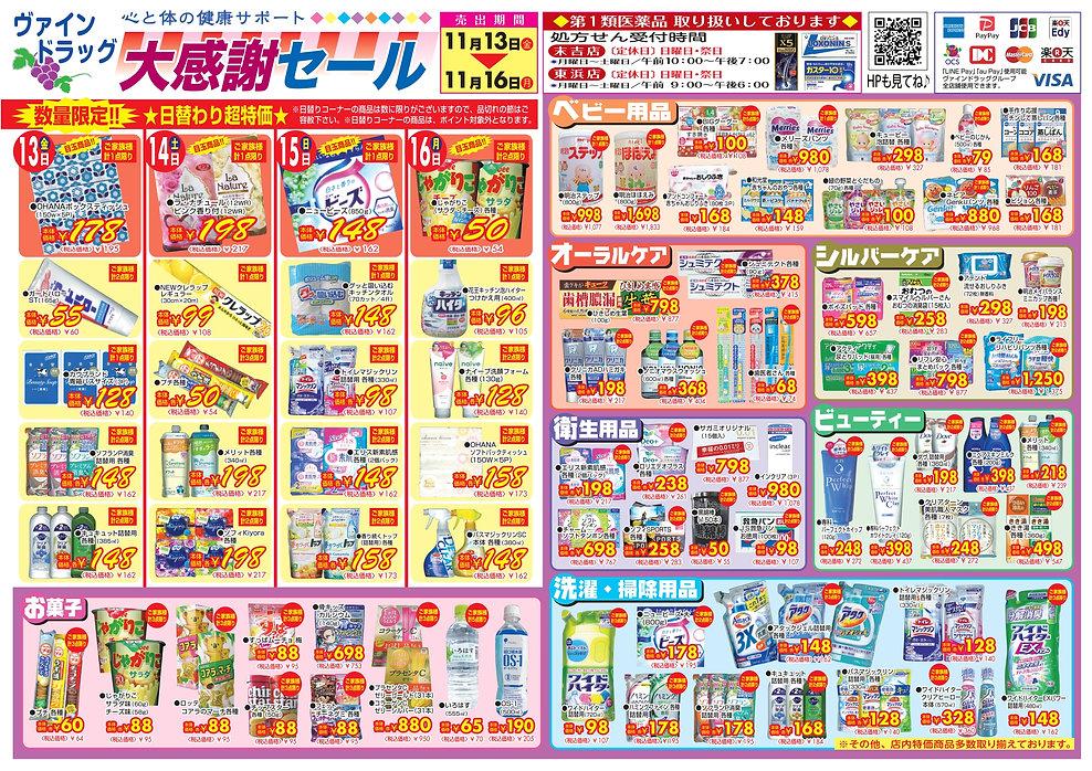 _0000オモテ面11月13〜16日_page-0001.jpg