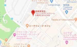 高橋果物店 ワイキキ