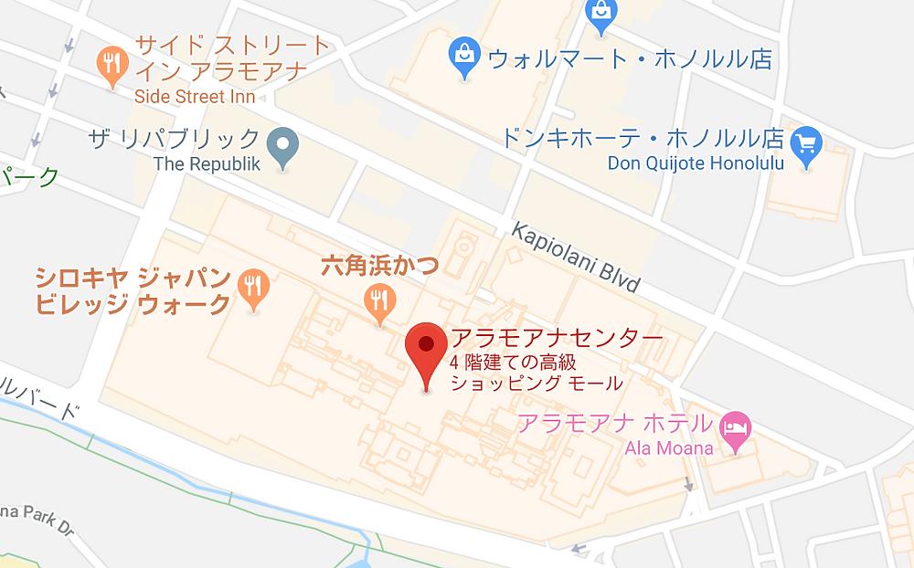 アラモアナ|Google Map