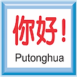 Putonghua ni hao.png