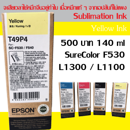 Yellow Ink for Epson SureColor F530/F531/L1300