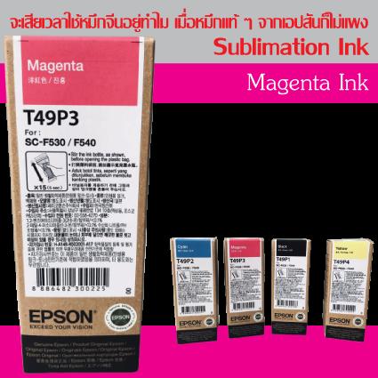 Magenta Ink for Epson SureColor F530/F531/L1300