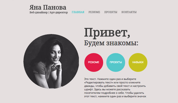 Портфолио и резюме website templates –  Резюме