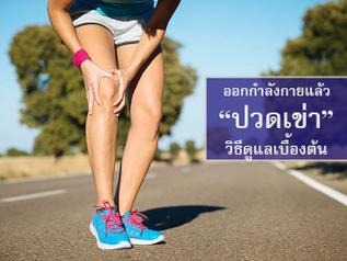 อาการปวดเข่าที่พบบ่อยในนักวิ่งที่เรียกว่า Patellofemoral pain syndrome หรือ runner's knee