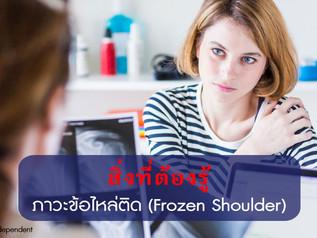"""สิ่งที่ต้องรู้ """"โรคข้อไหล่ติด"""" (Frozen Shoulder)"""