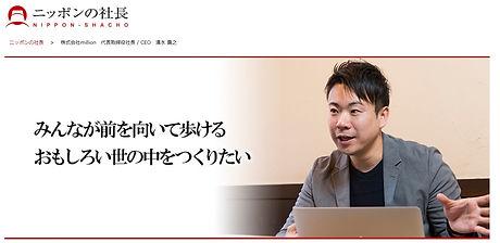 日本の社長.jpg