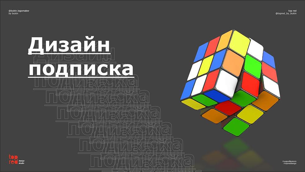 дизайн подписка текст.png