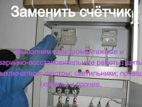 Электромонтёр на связи Благовещенск