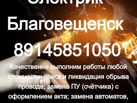 Электромонтаж Благовещенск
