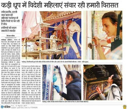 The Shekhawati Project in the news