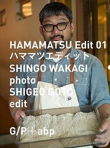 Hamamatsu Edit_01_表1_210310.jpg