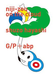 niji-zou_cover.jpg