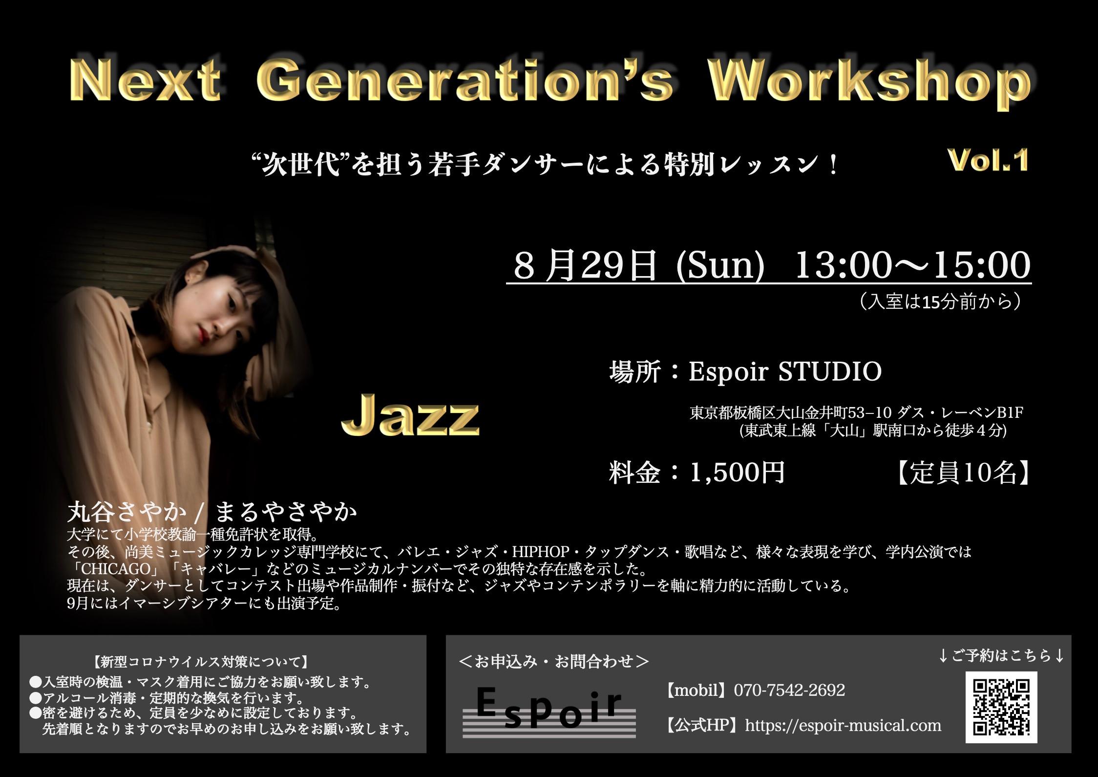 Next Generation's Workshop Vol.1